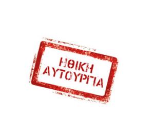 ithikiaytoyrgia