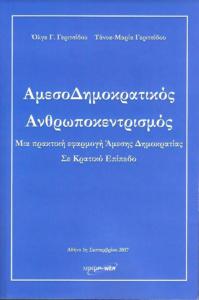 amdan